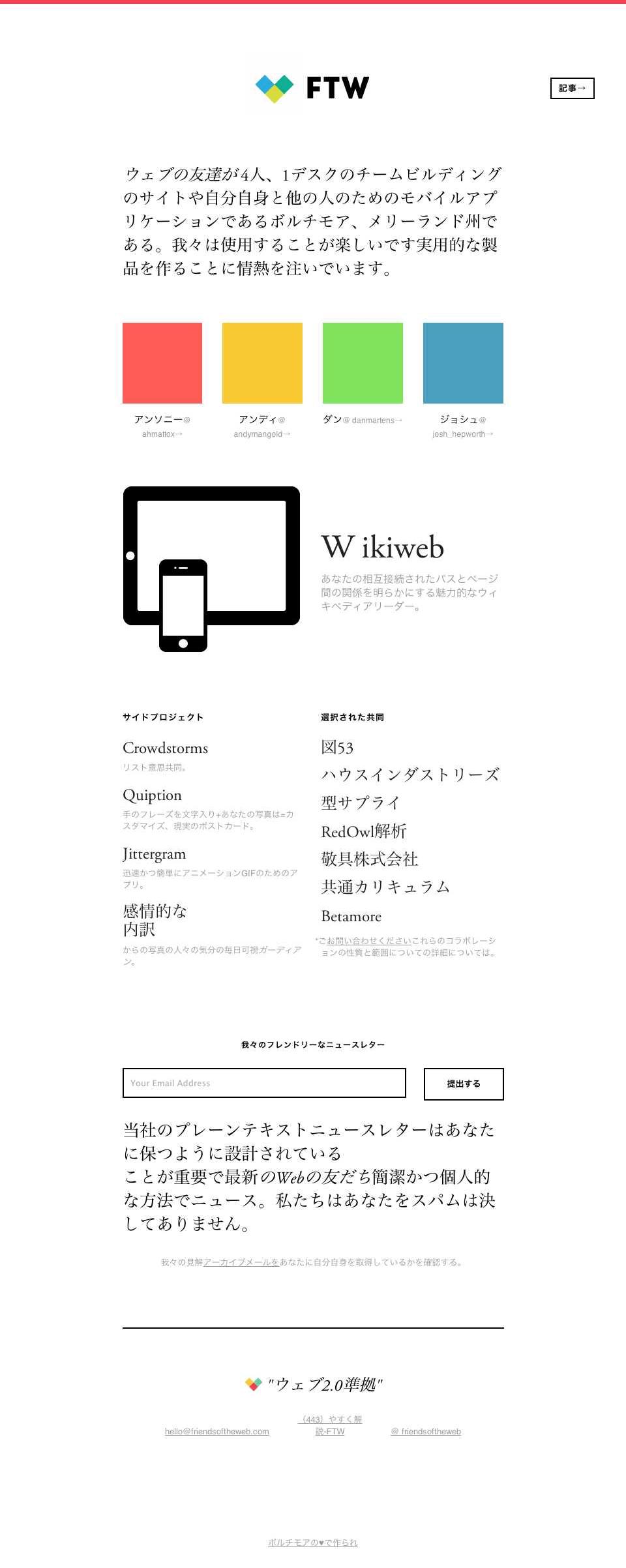 Friends of The Web, LLC