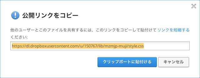 dropbox_public_link