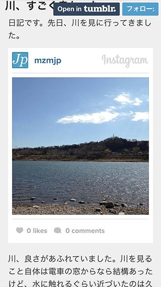 私の Tumblr を iPhone から見たスクリーンショット。CSS を修正して、想定通りの表示になった。