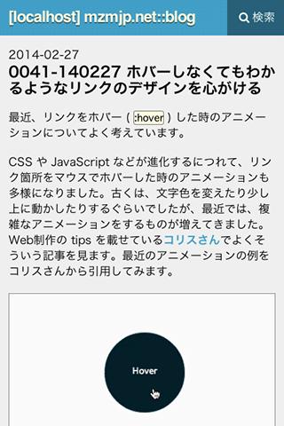 改良後のこのブログを iPhone で見た画像