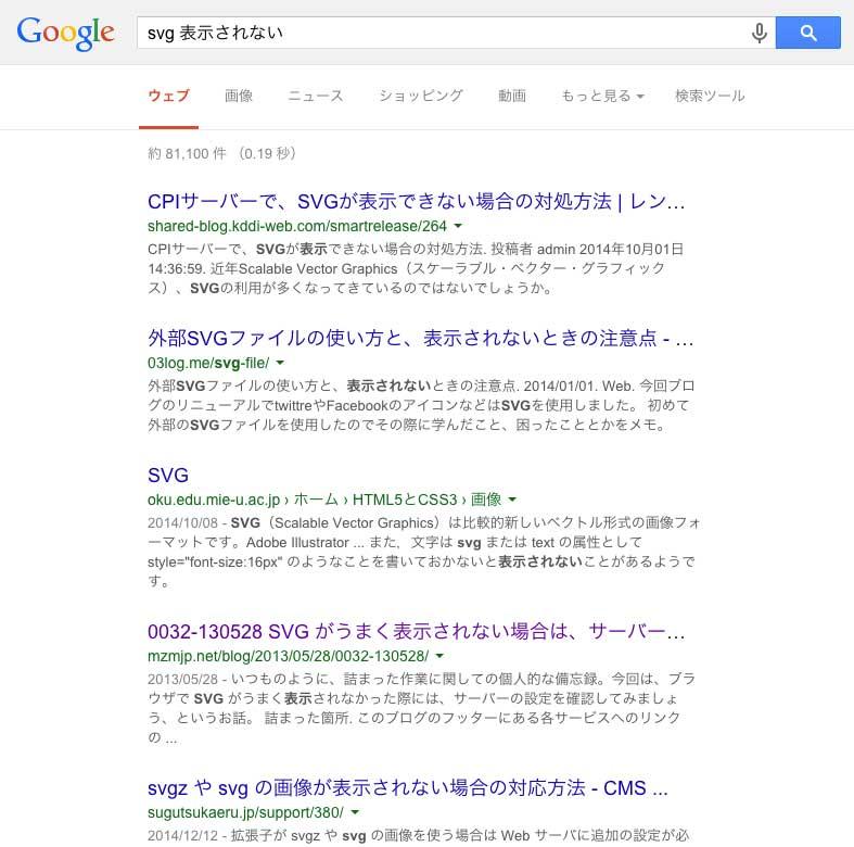 「svg 表示されない」というキーワードの Google 検索結果画面